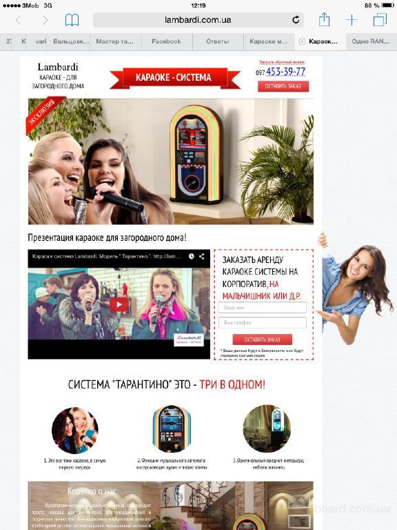 Мобильный лендинг с высокой конверсией