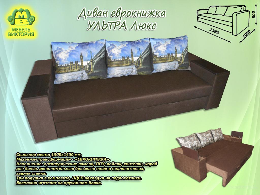 Диван Еврокнижка Купить Москва