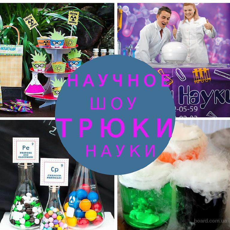 Научное шоу Трюки Науки на праздник, день рождения!