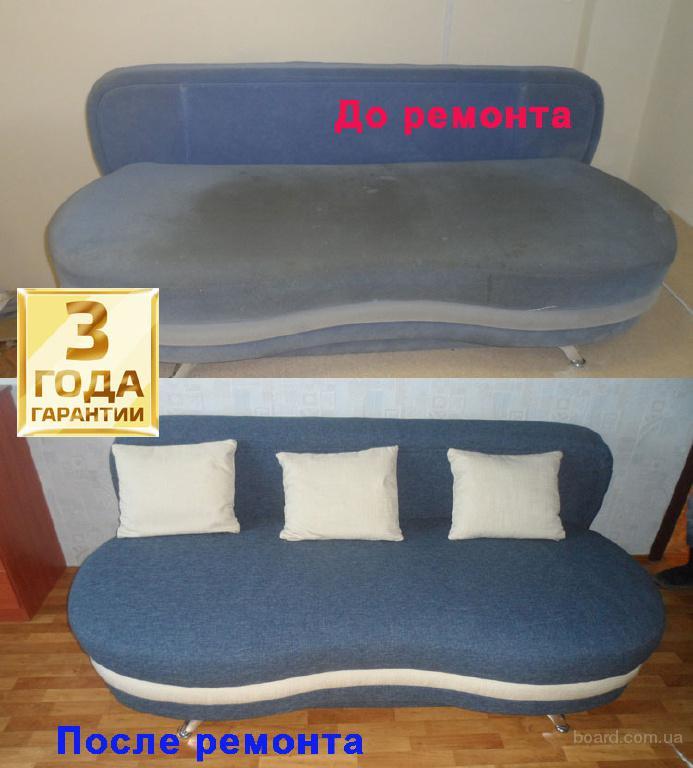 Мягкая мебель, Диваны, Кровати, Кресла, Перетяжка и Ремонт