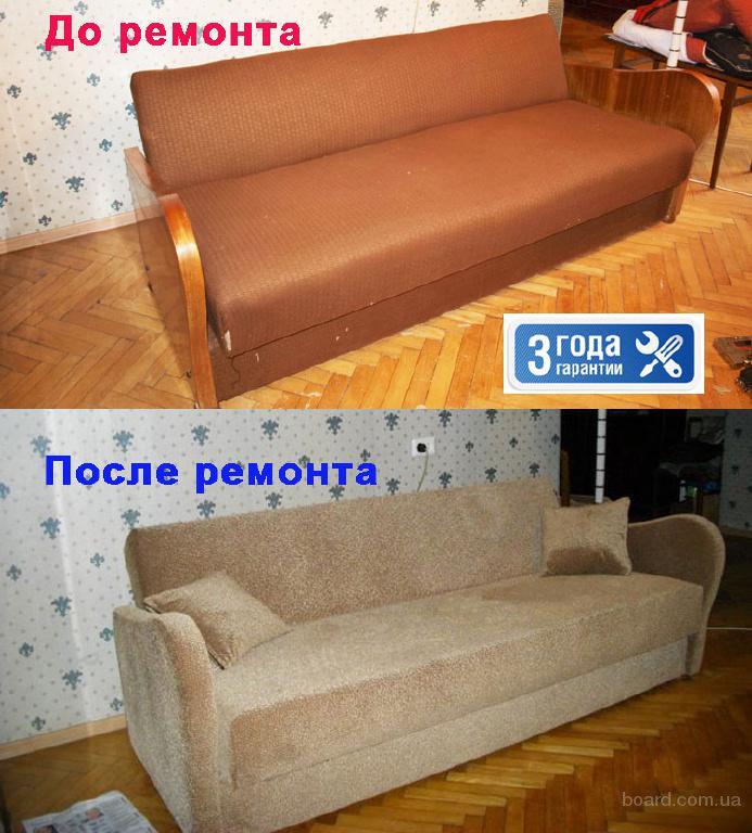 Ремонт Механизма Дивана Москва