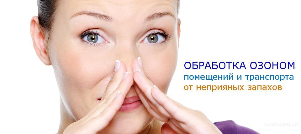 Как избавится от неприятного запаха Днепропетровск