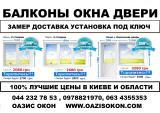 Металопластиковые окна в Киевской области скидка 25%