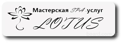 Массаж и СПА в Санкт-Петербурге