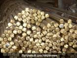 Шестигранник латунь 9х3000 мм