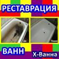 Реставрация ванн во всех регионах Украины