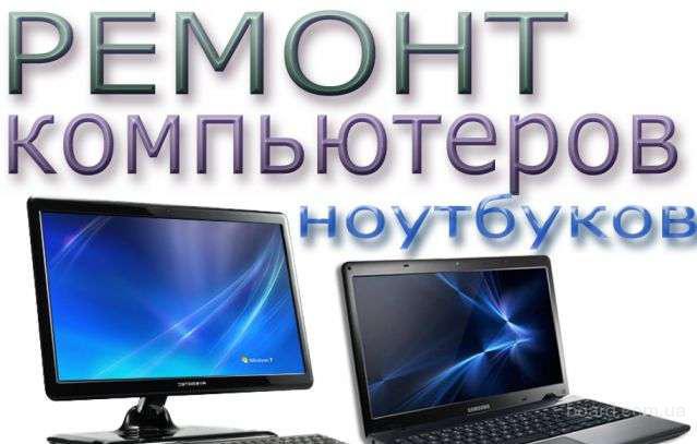 Обслуживание и ремонт компьютеров, ноутбуков  на дому