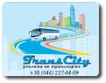 Размещение рекламы на транспорте Киева и Украины