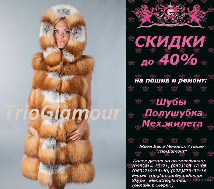 Меховые жилеты в Донецке. Лучшие Цены
