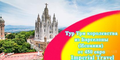 туры в Испанию, экскурсионный тур Три Королевства из Мадрида, 7н/8 дн программа стандарт  + авиа