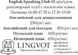 объявляется набор в группы: английский, польский, немецкий.