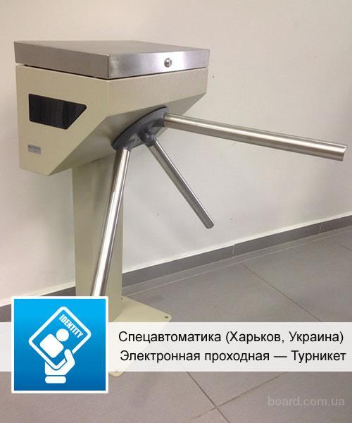 Электронная проходная — Турникет