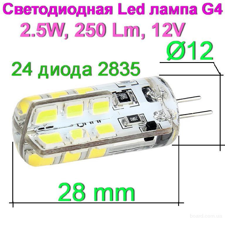 Светодиодная Led лампа G4 2.5W, 250 Lm, 12V