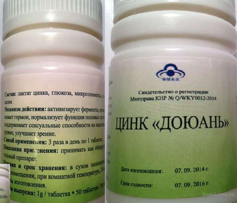 Цинк в таблетках