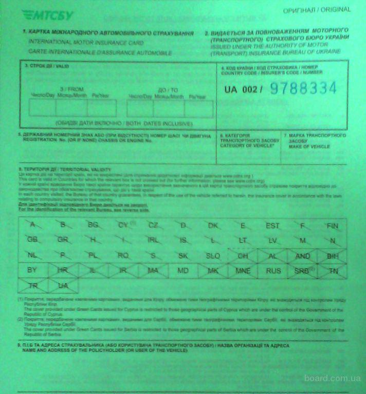 Зеленая карта для выезда на авто в СНГ и Европу ...: http://www.board.com.ua/m1115-2005042173-zelenaya-karta-dlya-vyiezda-na-avto-v-sng-i-evropu.html
