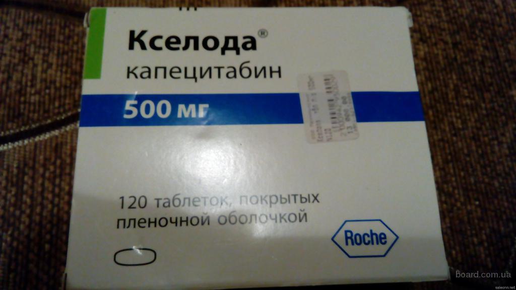 Продам лекарственный препарат Кселода