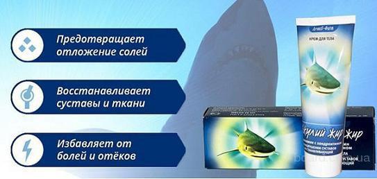 Акулий жир с хондроитином для лечения суставов