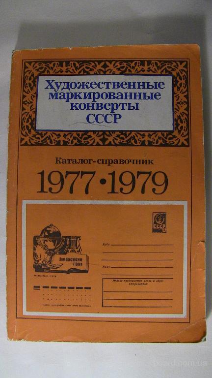 Художественные маркированные конверты СССР. Каталог-справочник 1977-1979 гг.