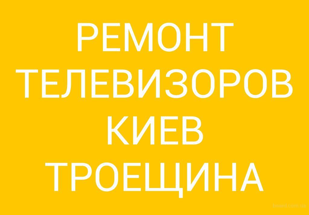 Ремонт телевизоров в Киеве на Троещине
