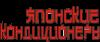 Японские кондиционеры со скидкой и установкой в Казани