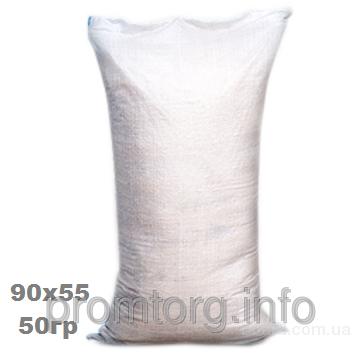 Мешки полипропиленовые 90 см