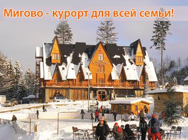 туры в Карпаты на Новый Год и Рождество  Мигово, горнолыжный отдых в  Буковинских Карпатах