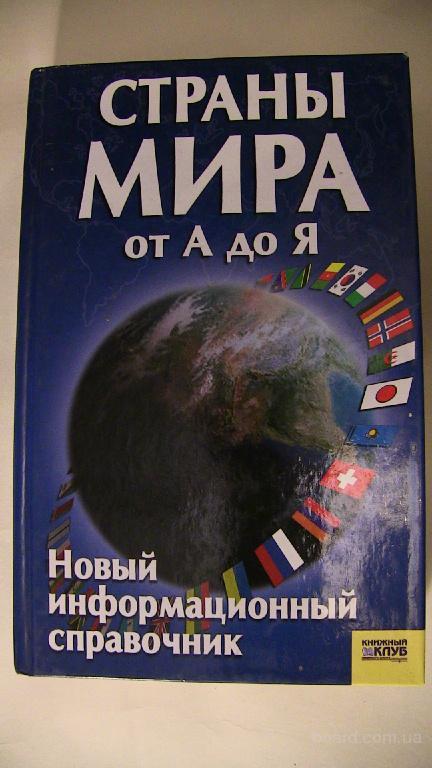 Страны мира от А до Я. Новый информационный справочник