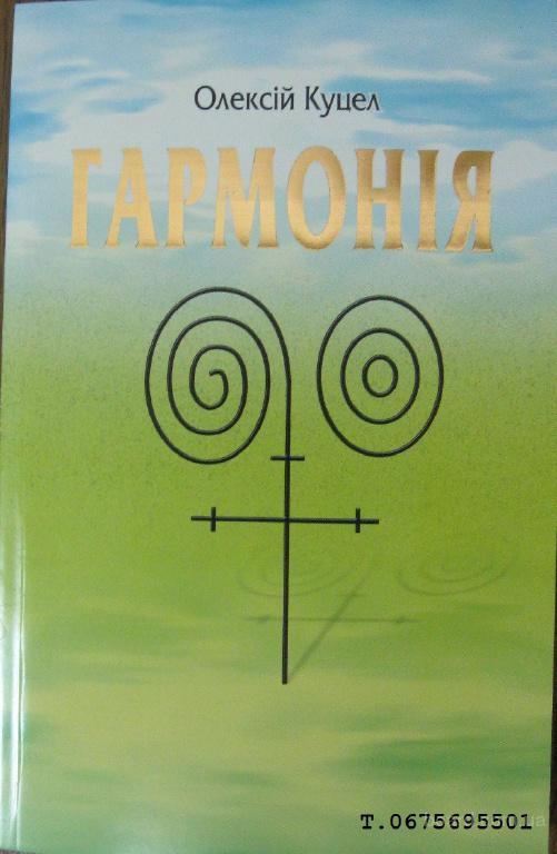 Книга А.Г. Куцела «Гармонія» как инструмент преображения