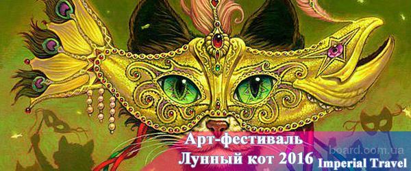 Испания, туры на Фестиваль Лунный Кот из Киева