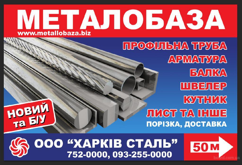 металлопрокат в Харькове.