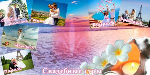 Свадебные туры в Грецию, Испанию, Францию от туроператора Империал Тревел