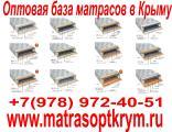 Матрасы VEGA по оптовым ценам со складов в Крыму