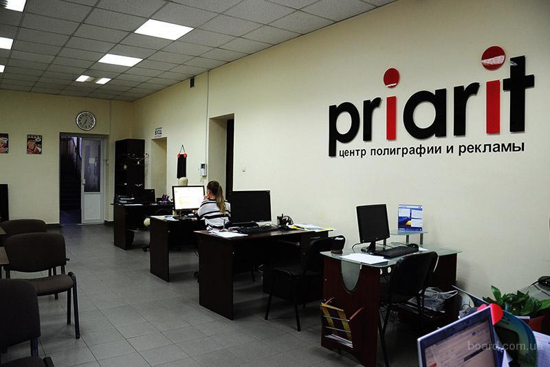 Типография Приарит: печать визиток, флаеров Одесса