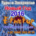 New туры в Закарпатье на Новый год 2016 Этнотур