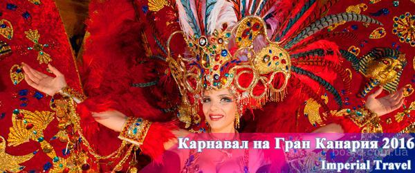 Туры на Карнавалы и фестивали в Италии и Испании в феврале 2016