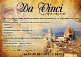 Арт-Студия Da Vinci приглашает всех желающих обучиться искусству рисования
