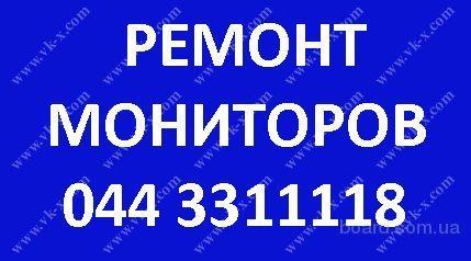 Ремонт мониторов Киев Виноградарь