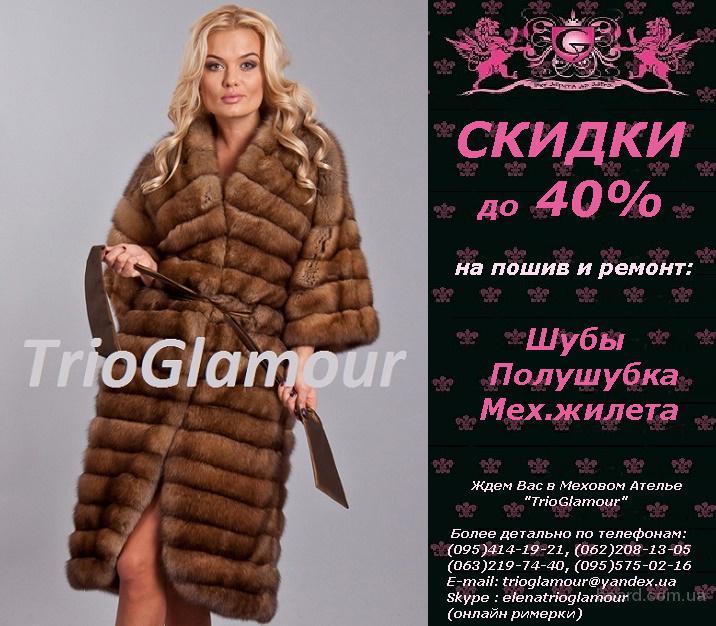 Шубы, Полушубки по Лучшим Ценам в Донецке