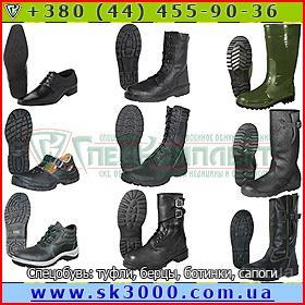 Спецобувь ботинки, берцы, туфли, сапоги