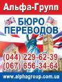 Бюро переводов в Киеве - Альфа Групп