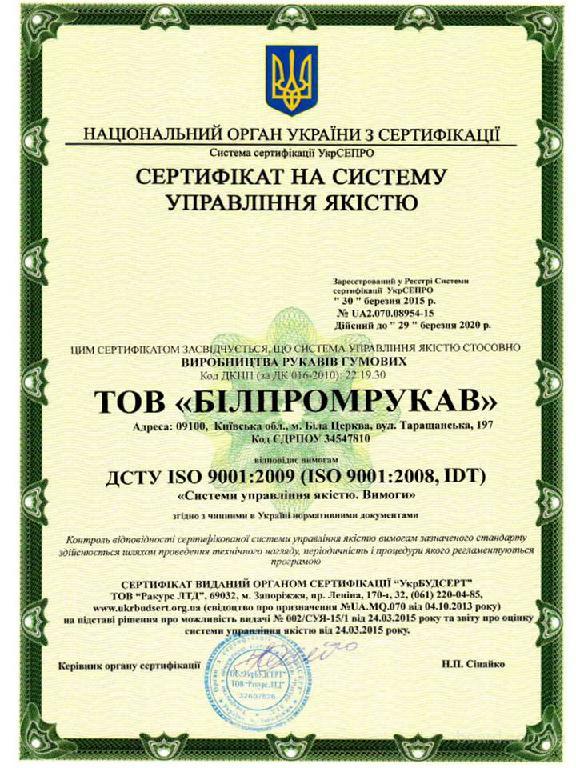 сертификат ИСО 9001 в Новошахтинске