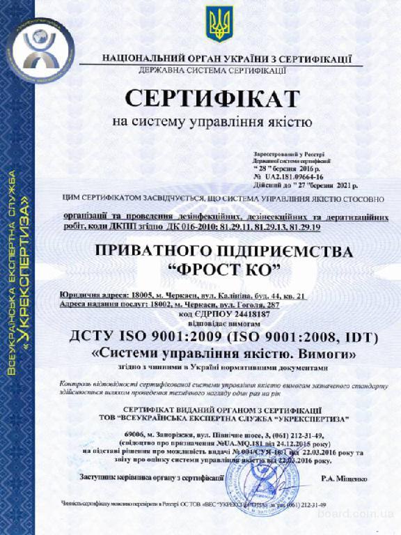 Сертификация ISO 9001, сертификат ИСО