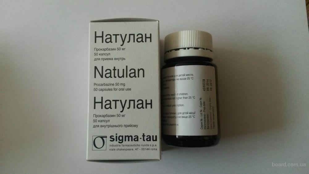 Продам Натулан (прокарбазин) 50 мг №50