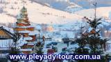 """Рождество в Карпатах 2016, рождественский тур """"Волшебная сказка"""