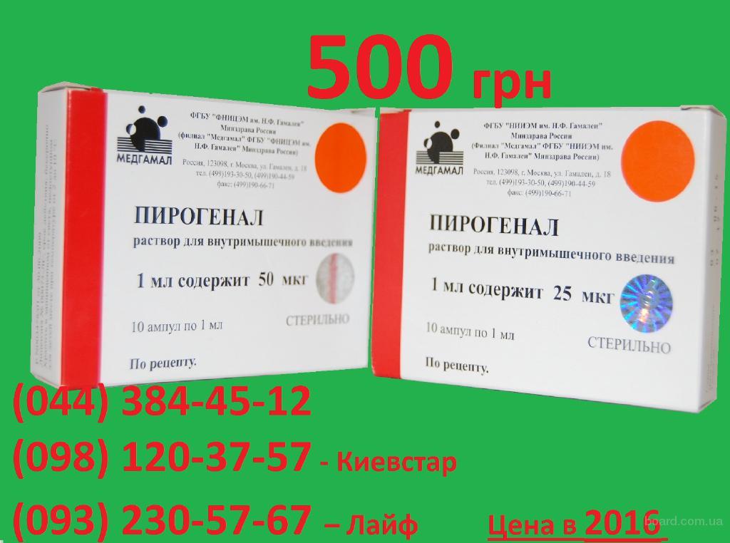 Пирогенал (цена 500грн)     50 мкг   амп. 1 мл №10     Производитель   Медгамал (Росия)