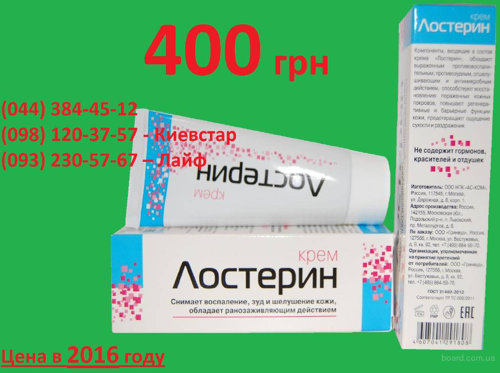 Лостерин    крем 75 мл   АС-КОМ, НПК (Россия)