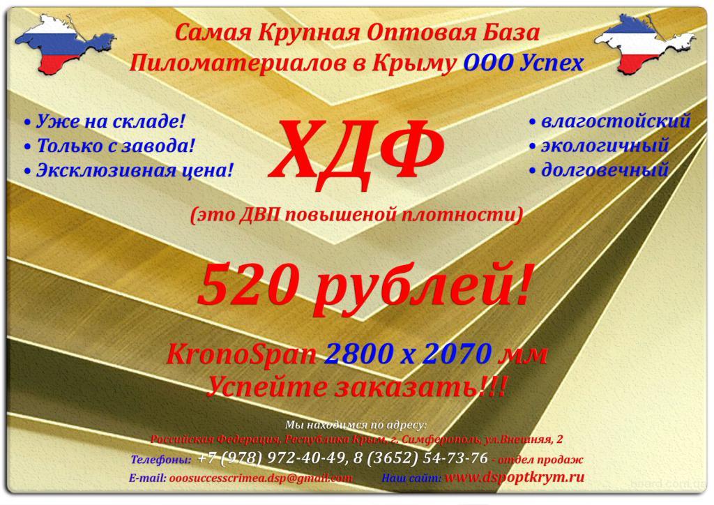 Ламинированный ХДФ оптом со склада в Крыму