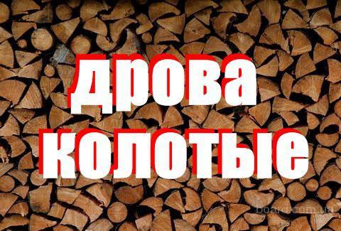 Доставка колотых дубовых дров