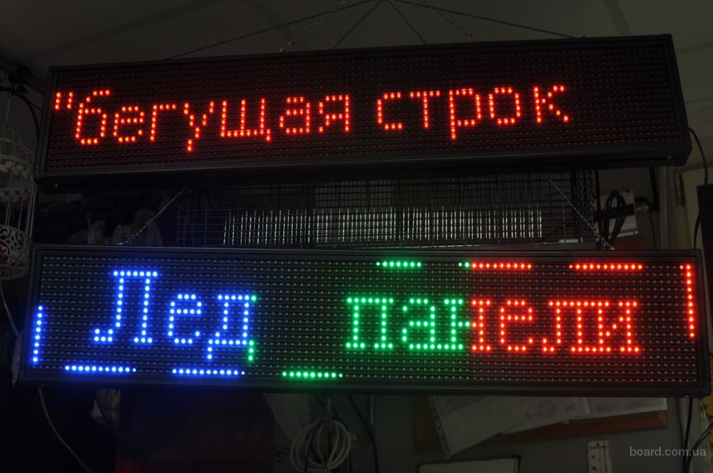 """Светодиодная вывеска LED """"бегущая строка"""""""