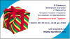Подарки на Новый Год и другие праздники